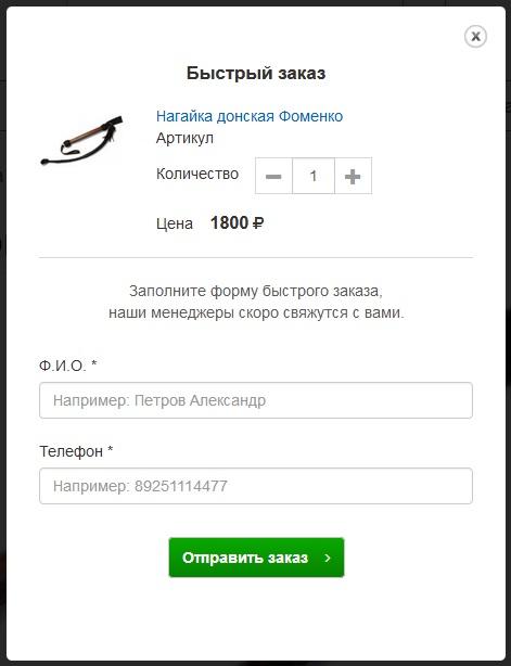 быстрый заказ нагайка.рф