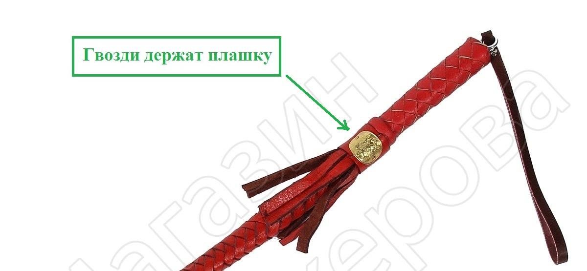 Китайские нагайки красные