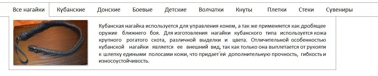 меню нагайка.рф